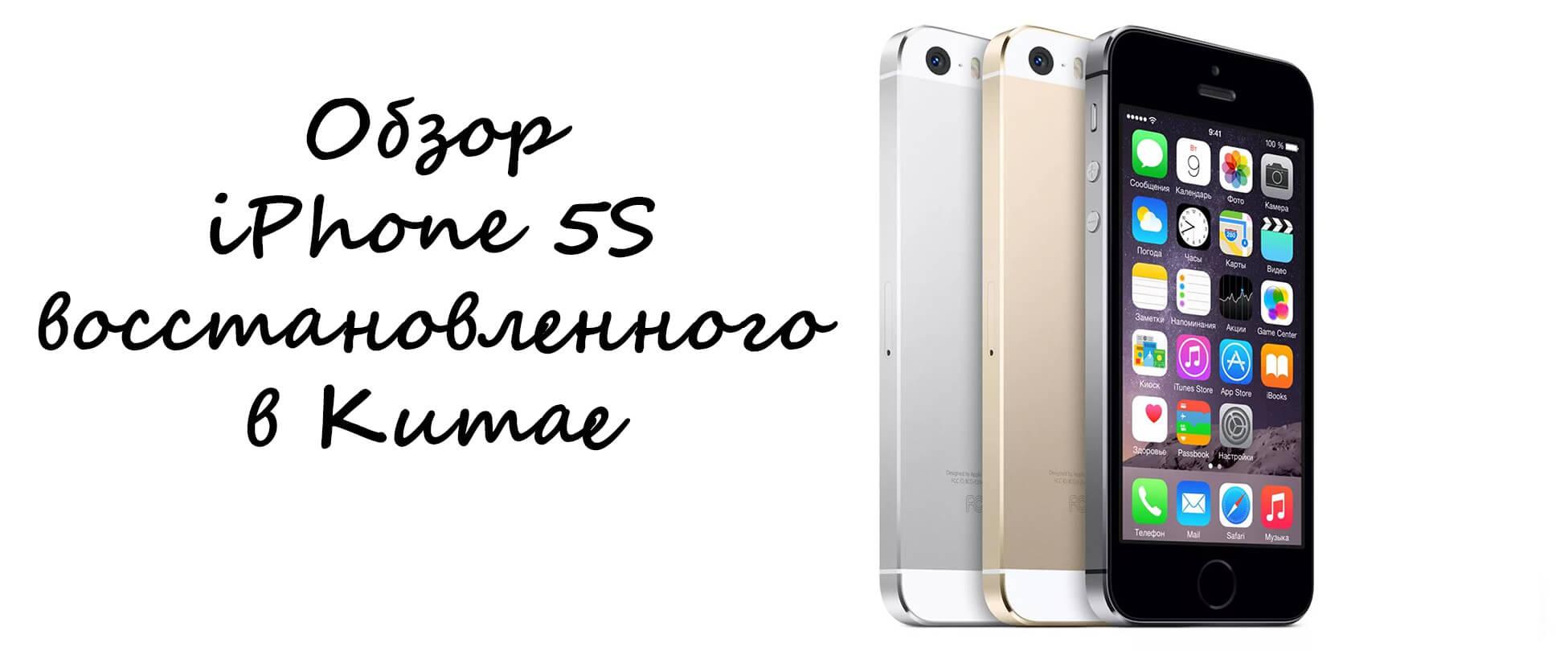 iPhone 5S восстановленный в Китае
