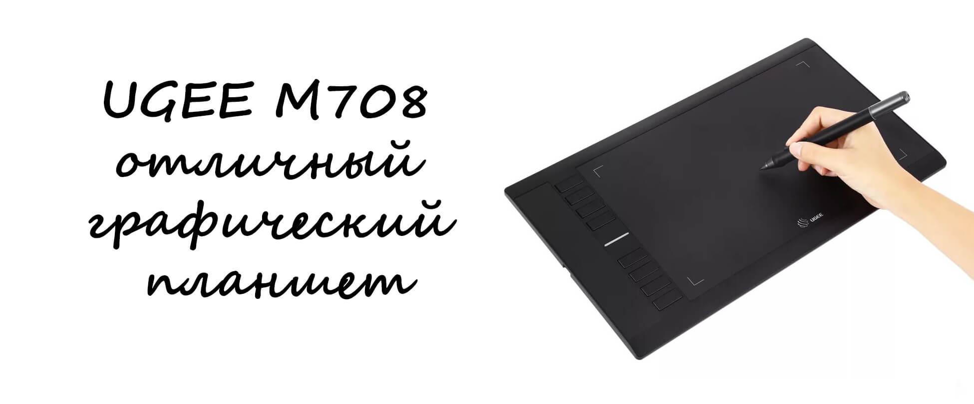 UGEE M708 отличный графический планшет